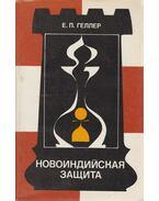 A vezérindiai védelem (orosz)