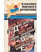 A világ klasszikus detektívtörténetei (orosz)