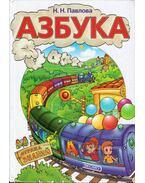 Ábécéskönyv (orosz)