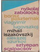 A szovjet líra kincsesháza - Ahmatova, Anna, Gyemjan, Bednij, Mihail Szvetlov, Majakovszkij, Vlagyimir, Cvetajeva, Marina, Tvardovszkij, Alekszandr, Vlagyimir Lugovszkoj, Scsipacsev, Sztyepan, Jeszenyin, Szergej