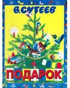 Az ajándék (orosz)