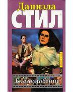 Áldott teher (orosz)