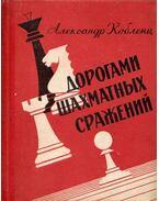 Sakkcsatáim útjai (orosz) - Alekszandr Koblenc
