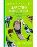 Állatok királysága (orosz)