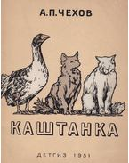 Kastanka (orosz) - Anton Pavlovics Csehov