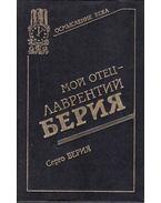 Apám, Lavrentyij Berija (orosz)