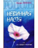 Ártatlan Nasztya (orosz)