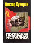 Az utolsó köztársaság (orosz)