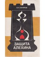 Az Aljehin-védelem (orosz)