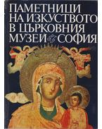 Az Egyháztörténeti Múzeum művészeti emlékei (bolgár)