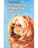 Ember és kutya (orosz)
