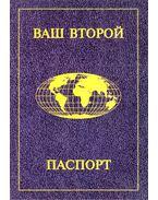 Az Ön második útlevele (orosz)