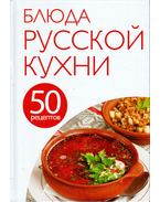 Az orosz konyha ételei (orosz)