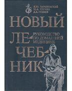 Az otthoni gyógyítás új kézikönyve (orosz)