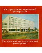 Az Uzsgorodi Állami Egyetem (ukrán, orosz) - Emeljan Dovganics, Vladimir Lengyel, Szergej Miscsenko