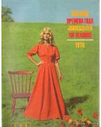 Évszakok 1976 (magyar-orosz-német-angol nyelvű folyóirat)