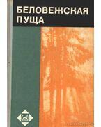 A bialowieazai rengeteg 6. (Беловежская пуща 6.)