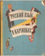 Orosz nyelv képekben (Pусский язык в картинках) 1. rész