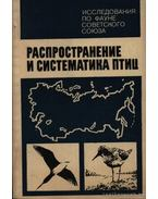 A madarak gyakorisága és rendszerezése (Распространение и систематика пт
