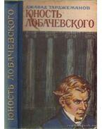 Lobacsevszkij ifjúsága - Egy zseni születése