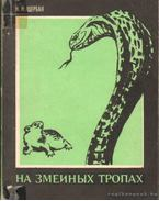 Kígyó ösvényen (orosz nyelvű)