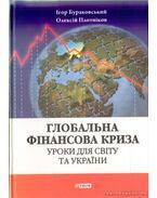 Globális pénzügyi válság - Tanulságok a világ és Ukrajna számára (ukrán nyelvű)