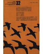 A Ladoga-tó környéki madarak ökológiája (Экология птиц Приладожья)