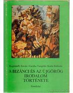 A bizánci és az újgörög irodalom története
