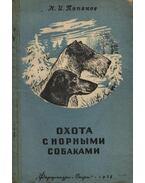 Vadászat kotoréebekkel (Охота с норными собаками)