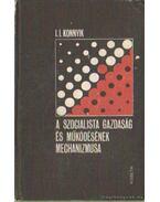 A szocialista gazdaság és működésének mechanizmusa - Konyik, I. I.
