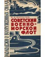 A Szovjet Haditengerészeti Flotta (Советский Военно-морской флот)