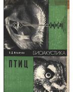 A madarak bioakusztikája (Биоакустика птиц)