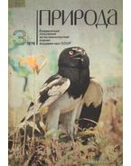 Természet 1976/3 (Природа 1976/3)