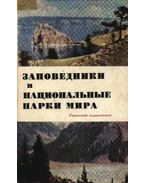 A világ nemzeti parkjai és természetvédelmi területei (Заповедники и национальные пар