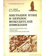 A madarak vándorlásai és a fertőző kórokozók átvitele (Миграции птиц и перенос возбуди&#