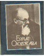 Bulat Okudzsava - Dalok és versek (orosz nyelvű)