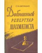 Дебютныйрепертуаршахматиста (Sakk megnyitások)