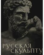 Az orosz szobrászat (Русская скульптура)