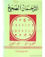 The correct translator for all occasions without a teacher - Arabic-English; English-Arabic