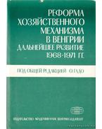 A gazdasági mechanizmus reformja 1968-1971 (orosz nyelvű)