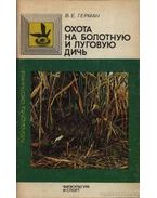 A réti és mocsári vadak vadászata (Охота на болотную дичь)