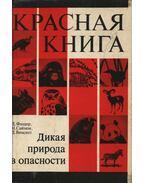 Vörös könyv (Красная книга)