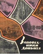 Donbassz természetvédelmi területei (Заповедники Донбасса)