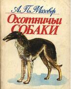 Vadászkutyák (Охотничьи собаки)