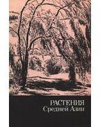 Közép-Ázsia növényei (Растения Средней Азии)
