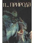 Természet 1978/11 (Природа 1978/11)