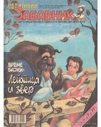 Politikin Zabavnik 1993. I. 18.