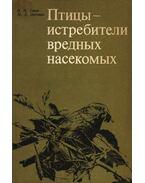 A kártékony rovarokat pusztító madarak (Птицы - истребители вредных насеко&#