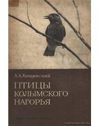 A Kolimszkij fennsík madarai (Птицы Колымского нагорья)