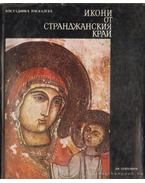 ИкониотСтанджанскиякраи (Ikonok a Standzhanskiya szélei)